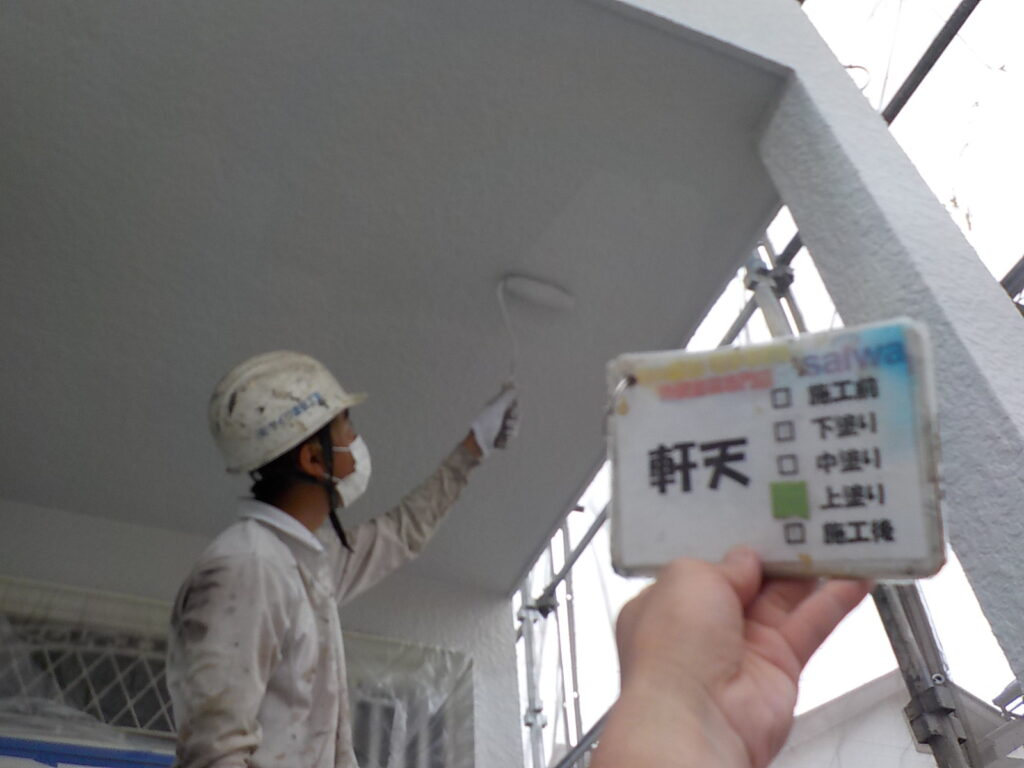 軒天塗装 天井塗装 さいたま市塗装