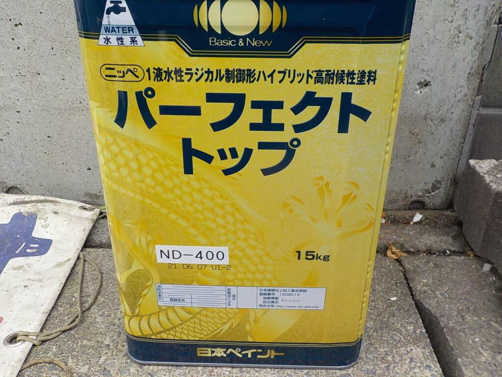 日本ペイント パーフェクトトップ ND-400 外壁