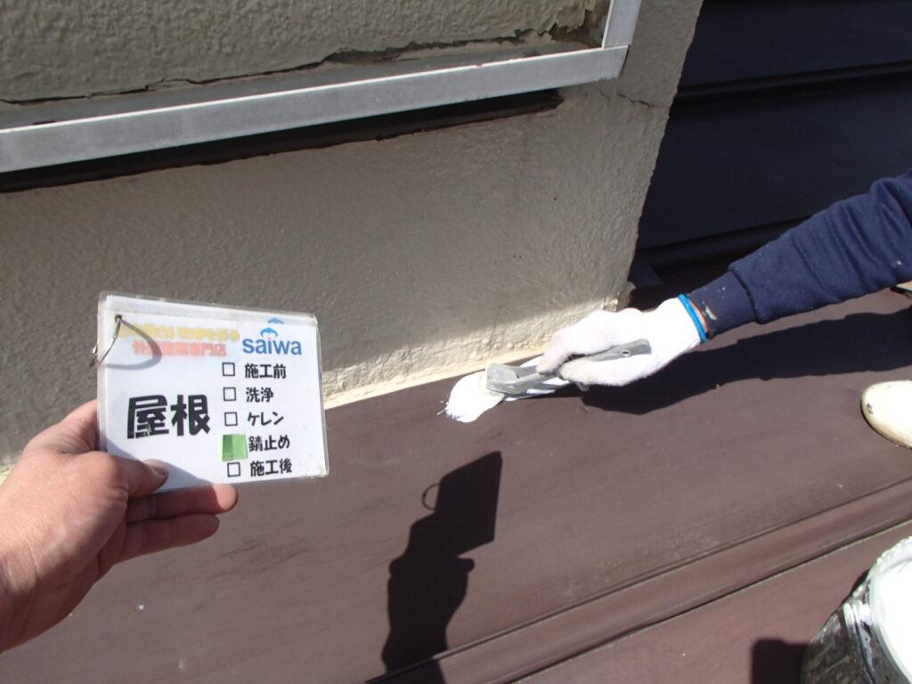 屋根の錆止め ハケ 塗装