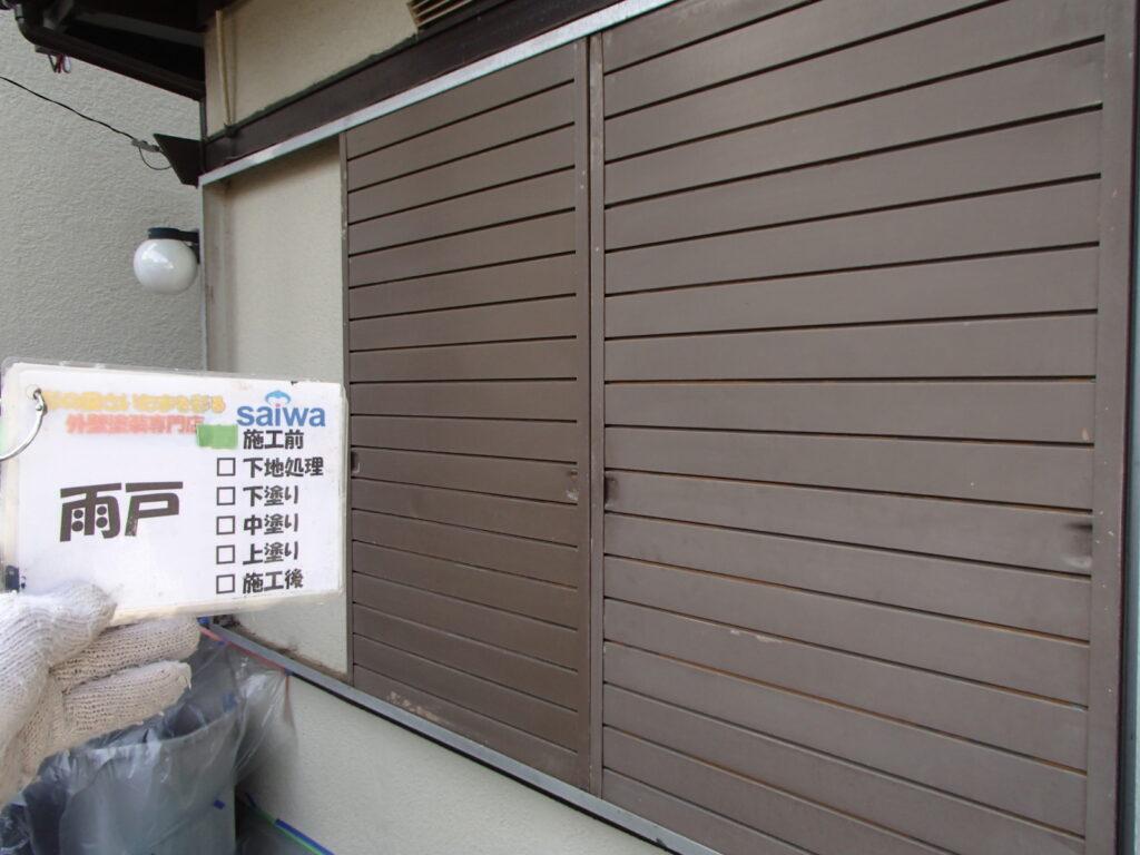 雨戸の塗装 外壁リフォーム