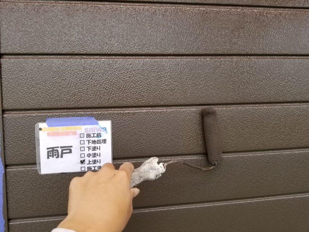 雨戸上塗り 雨戸の塗装 ラジカル制御型塗料