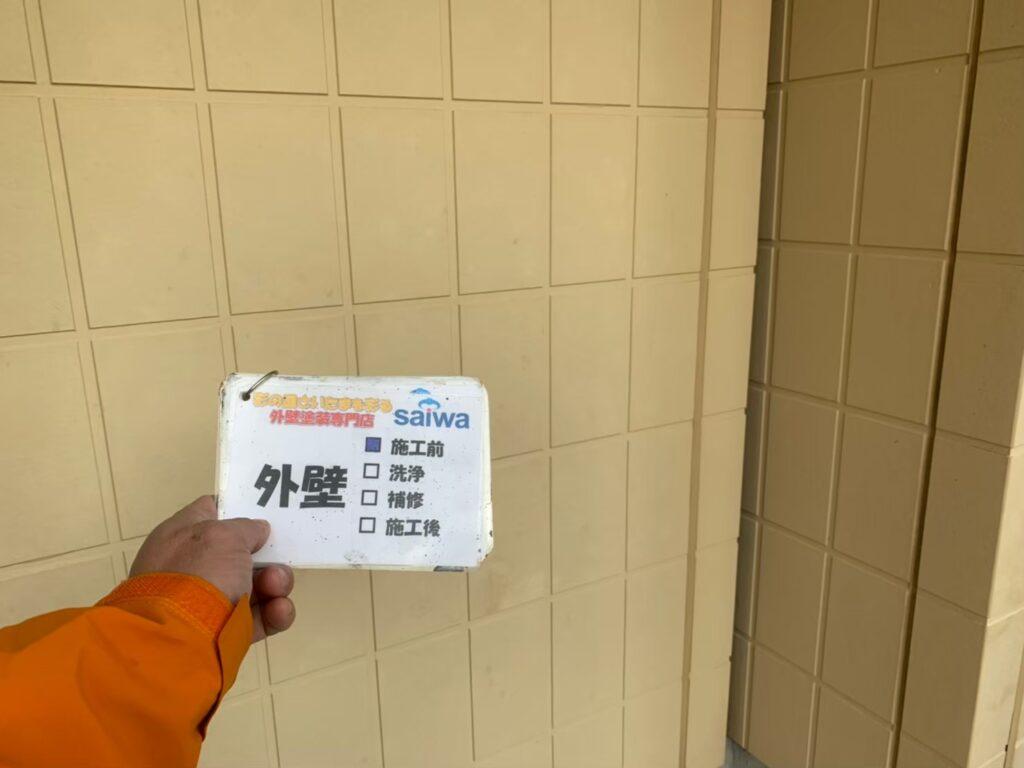 外壁 施工前 さいたま市 屋根塗装 外壁塗装 アパート塗装
