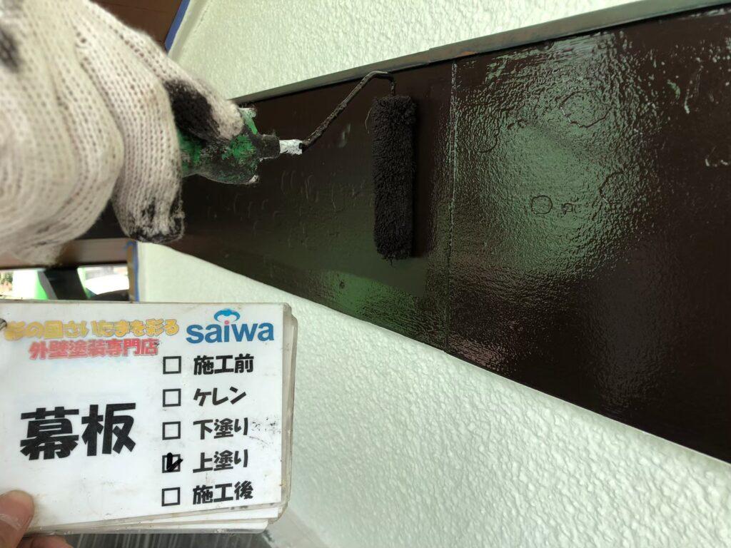 幕板の塗装 塗装工事 さいたま市外壁塗装