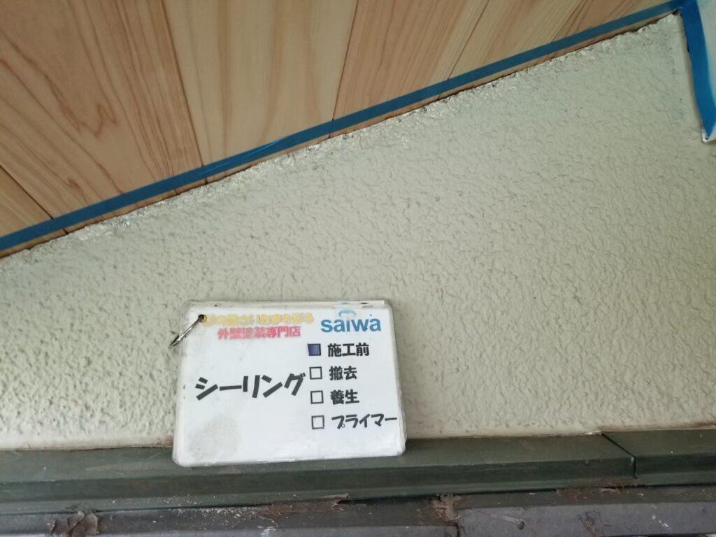 住宅シーリング工事 さいたま市外壁塗装