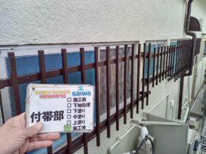 面格子 鉄部塗装 施工後 さいたま市 外壁塗装 屋根塗装