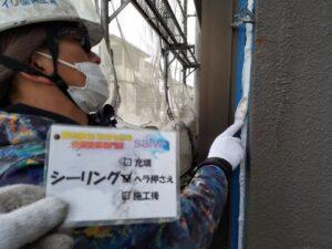 シーリング ヘラ押さえ 外壁塗装 さいたま市 塗り替え