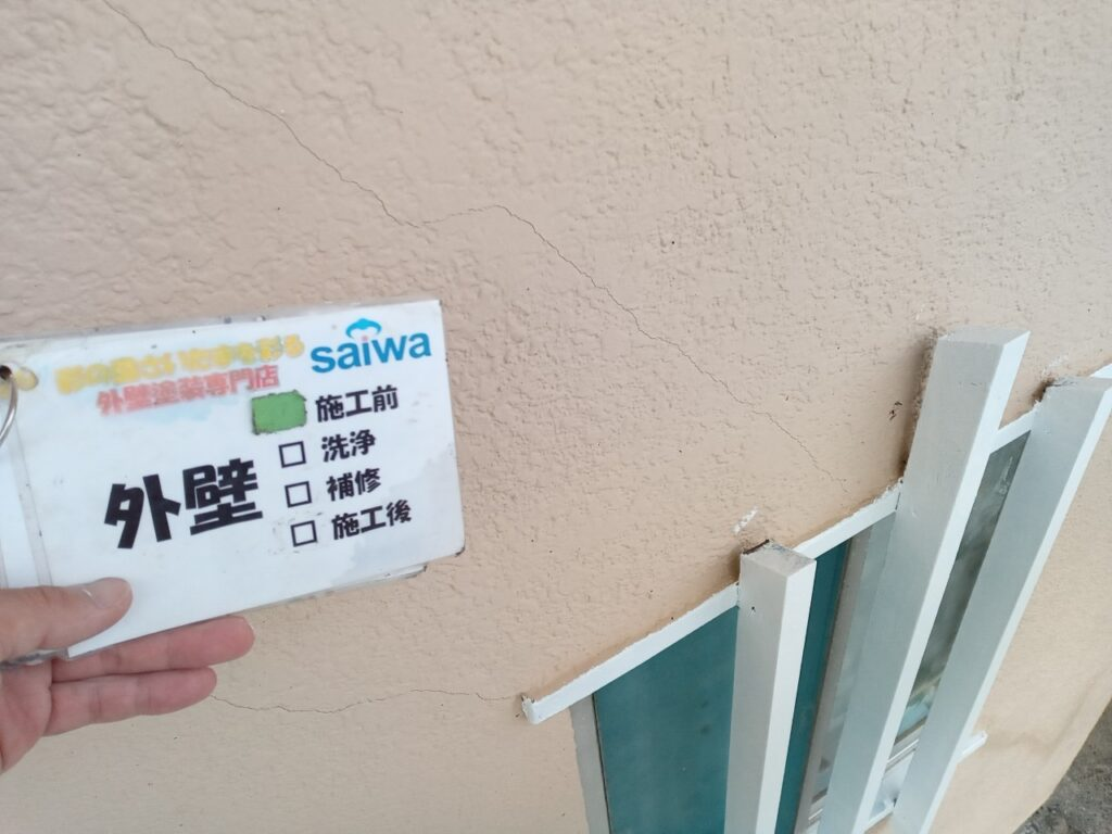 外壁塗装 施工前 補修 塗装 さいたま市塗装工事