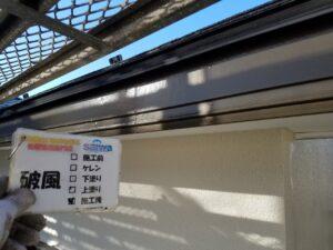破風塗装 施工後 さいたま市 屋根塗装 外壁塗装
