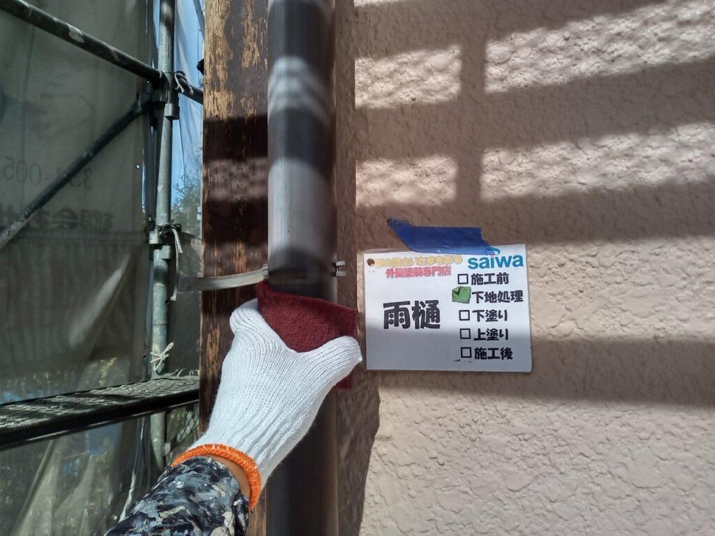 雨樋塗装 ケレン作業 塗装 さいたま市塗装工事