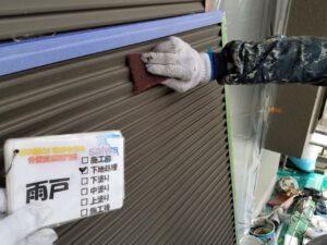 雨戸 下地処理 ケレン作業 さいたま市 屋根塗装 外壁塗装