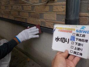 ケレン 水切り塗装 付帯部の塗装 鉄部の塗装 フッ素 5分艶