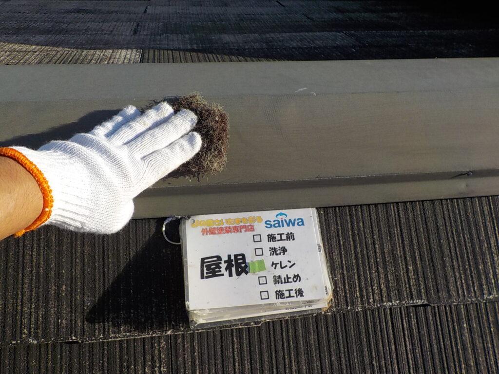 棟板金の塗装 ケレン 下地処理