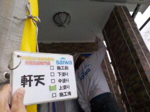 日本ペイント 軒天上塗り 上塗り ローラー 塗装工事
