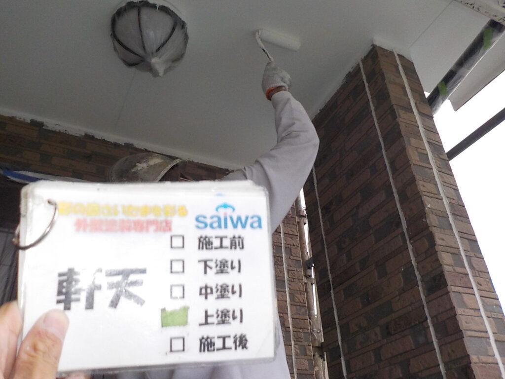 軒天塗装 上塗り 塗装工事 ケンエース