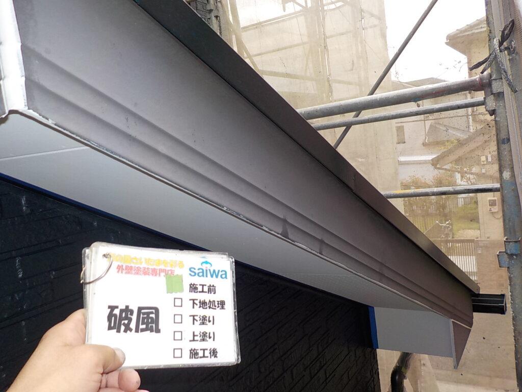 破風塗装 経年劣化 塗装工事