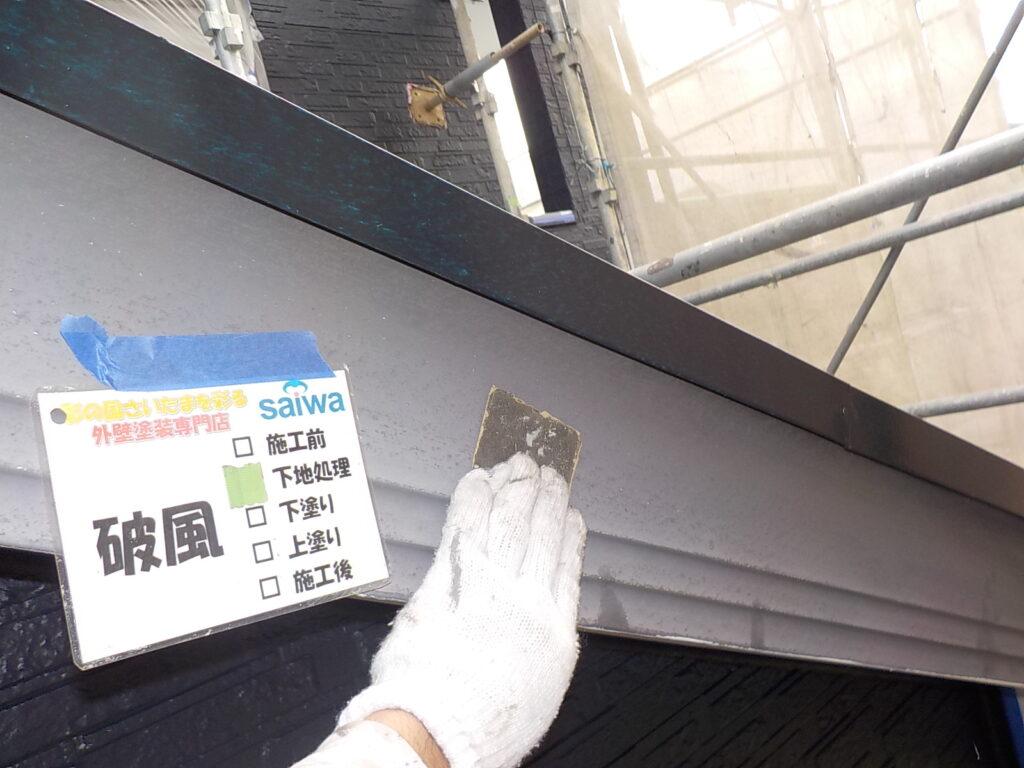破風の塗装 付帯部 ケレン 下地処理