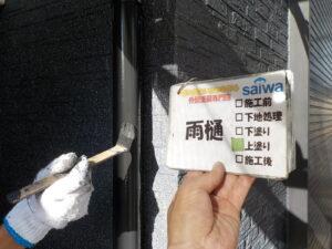 雨樋上塗り 塗装 屋根塗装工事 雨樋塗装