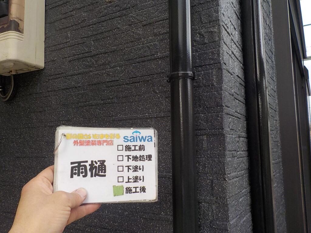 雨樋 ブラック 日本ペイント フッ素 ファインSi