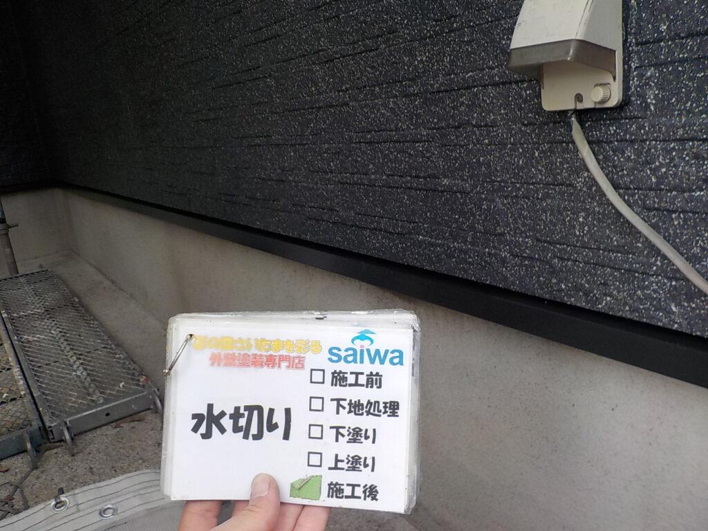水切り ブラック 塗装 日本ペイント
