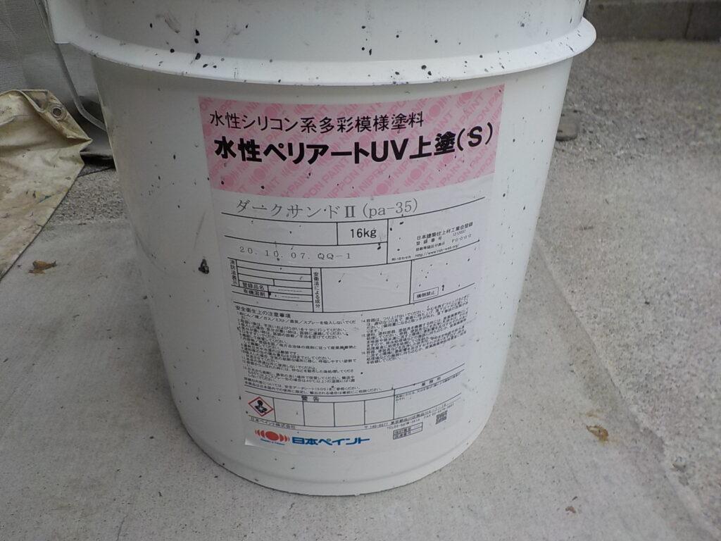 水性ペリアート 外壁塗装 Pa-35 ダークサンドⅡ