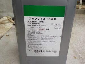 フッソUVコート 溶剤 外壁塗装 KN-20 5分艶