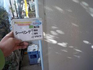 シーリング打ち替え 変性シリコン サイワ塗装工業