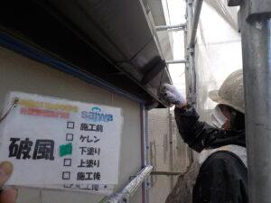 破風下塗り 外壁塗装 さいたま市西区