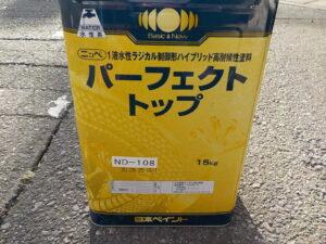 パーフェクトトップ 使用塗料 日本ペイント