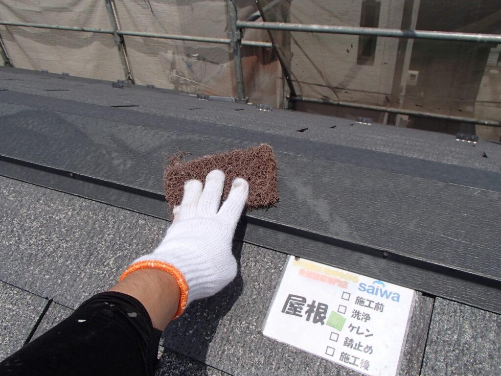 屋根 ケレン作業 さいたま市 塗装 外壁