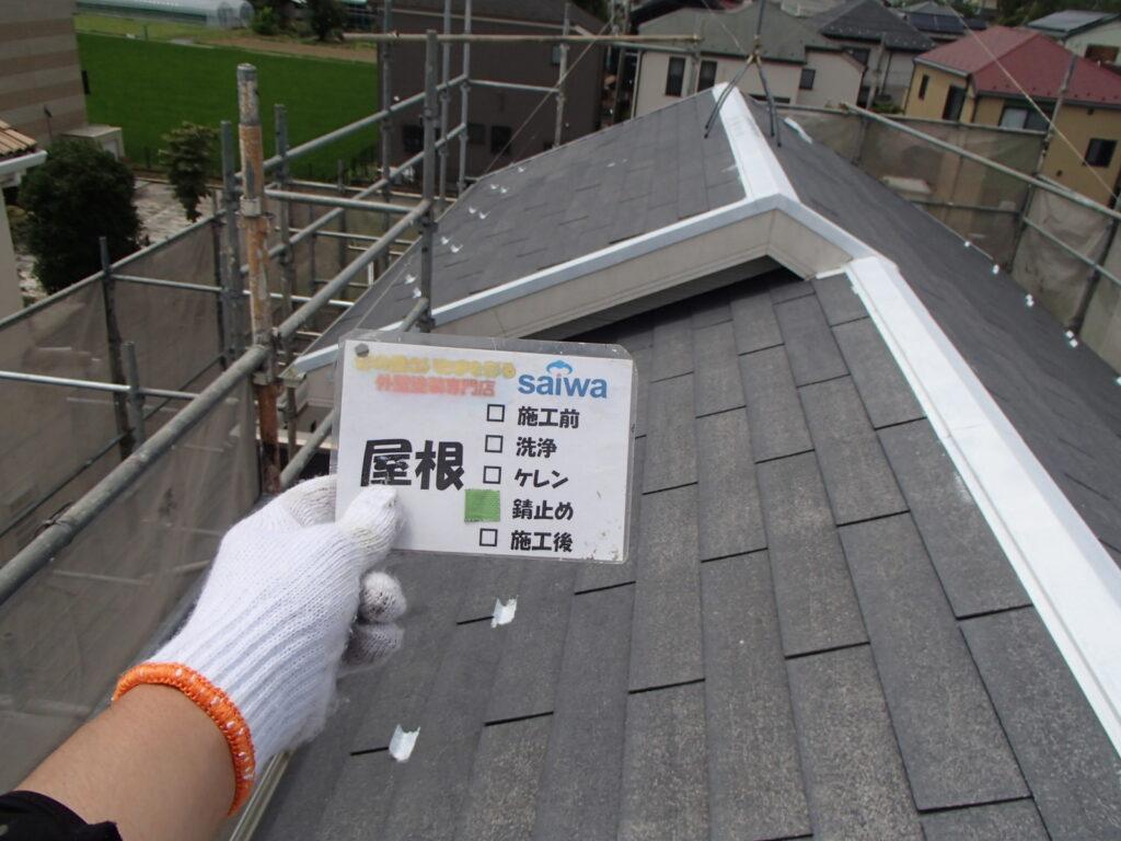 屋根 錆止め ケラバ板金 さいたま市 屋根塗装 外壁塗装