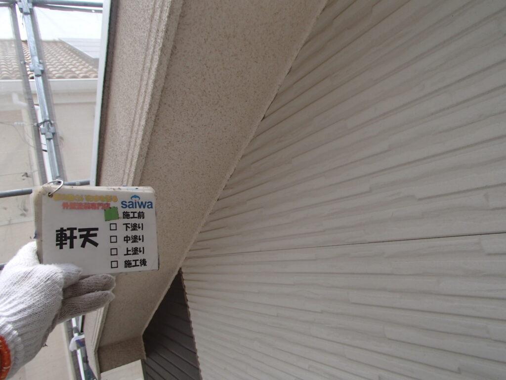 軒天塗装 施工前 塗装 さいたま市塗装工事