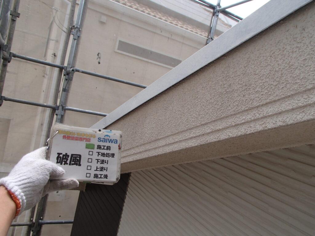 破風 塗装 施行前 さいたま市 塗り替え 外壁塗装