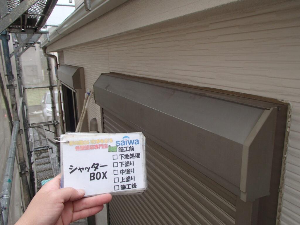 シャッターボックス塗装 施行前 さいたま市 外壁塗装