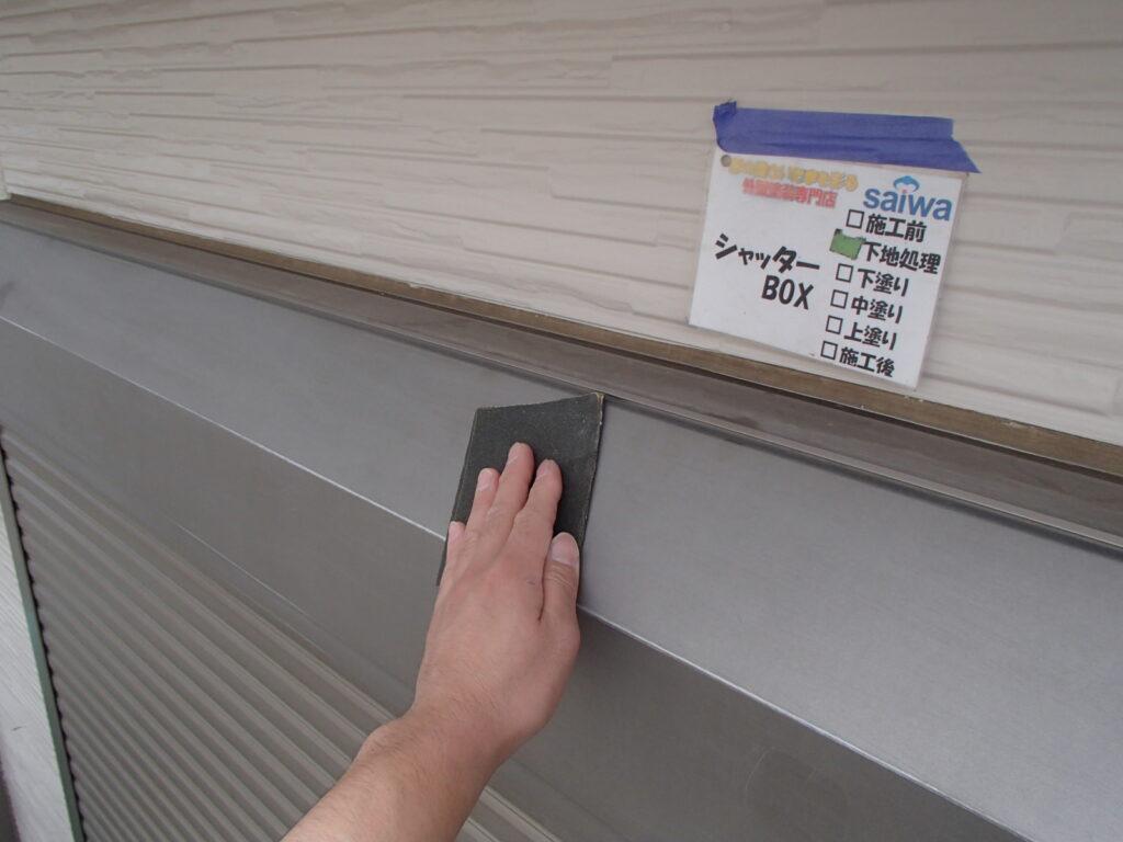 シャッターボックス塗装 ケレン作業 さいたま市西区 塗装 塗り替え
