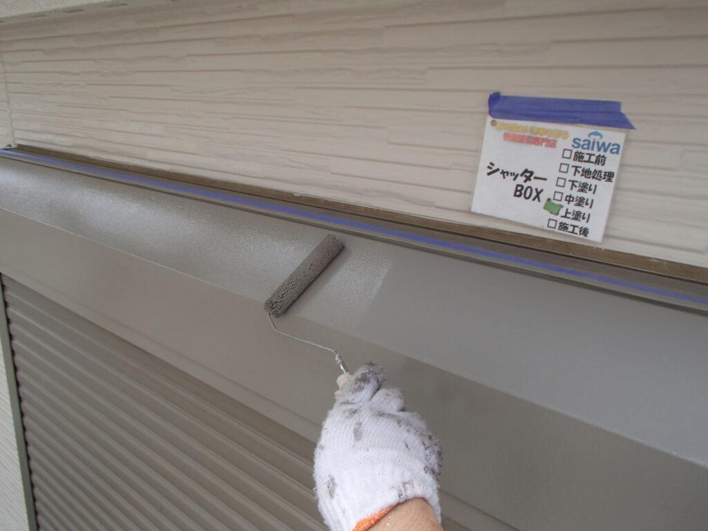 シャッターボックス塗装 上塗り さいたま市 塗り替え 外壁塗装