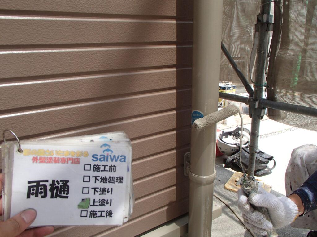 雨樋 上塗り さいたま市 屋根塗装 外壁塗装