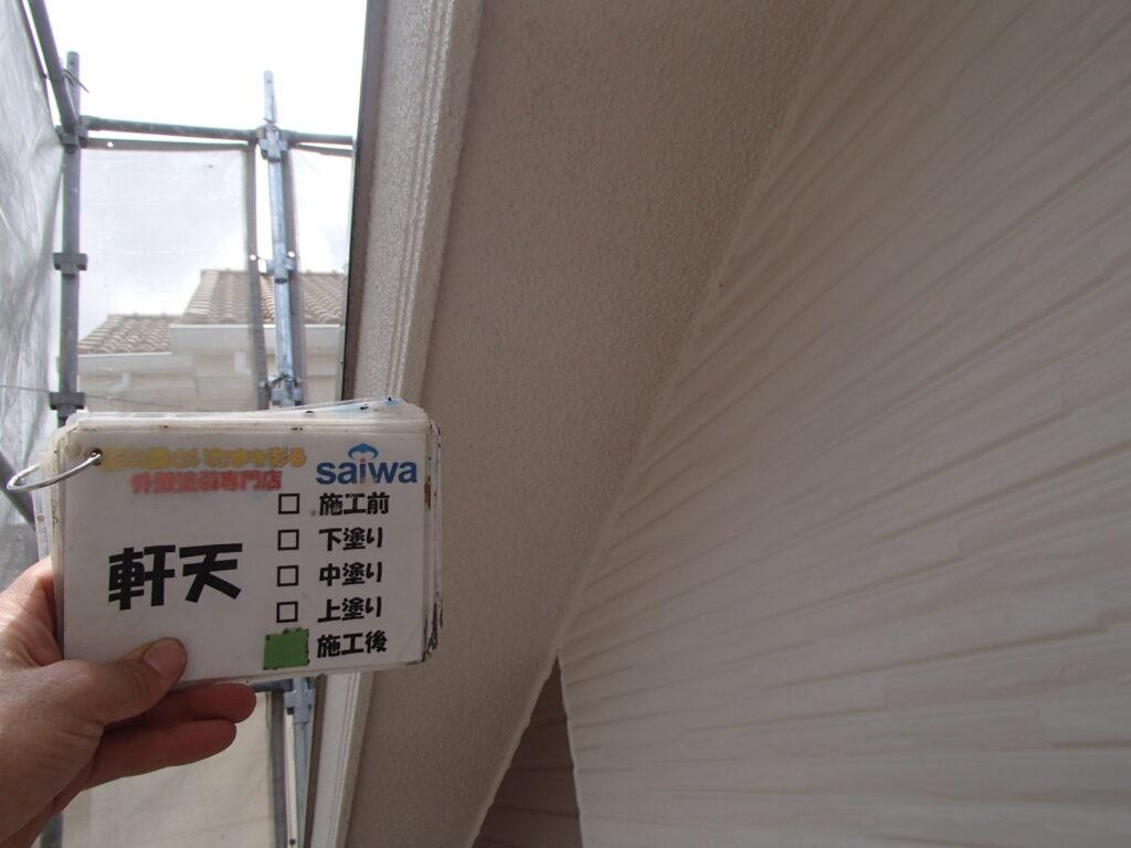 軒天塗装 施工後 塗装 さいたま市塗装工事