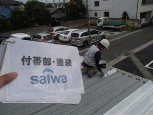 金属屋根 塗装 折半屋根 住宅屋根 トタン屋根